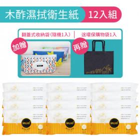 木酢濕拭衛生紙50抽 (12入/箱) 送翻蓋收納袋+環保購物袋各1入