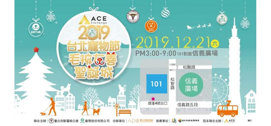 MUJO+ X 2019台北寵物節