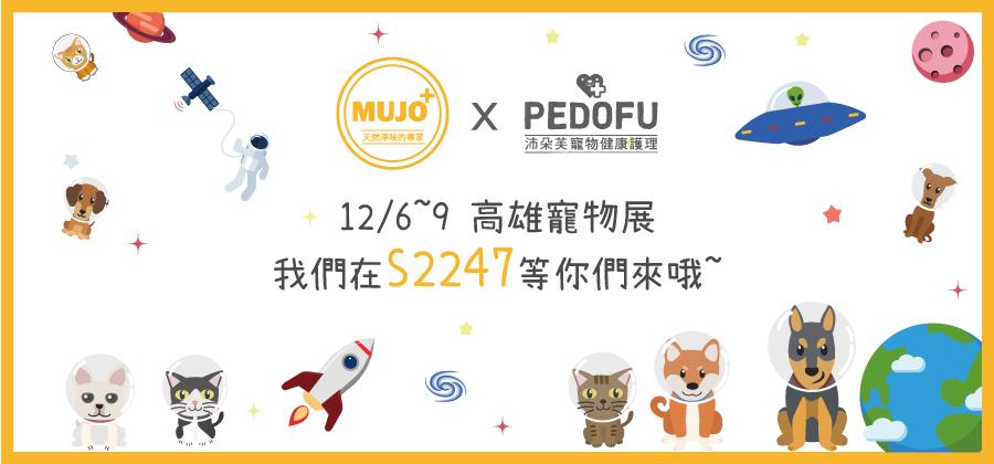 2019/12/6-12/9展昭高雄寵物用品展